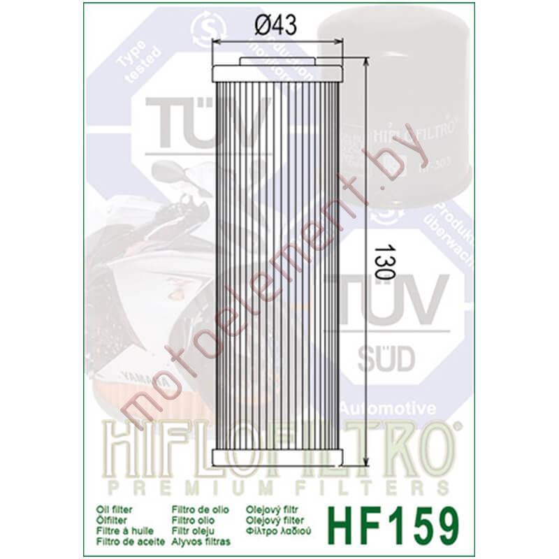 HifloFiltro HF159
